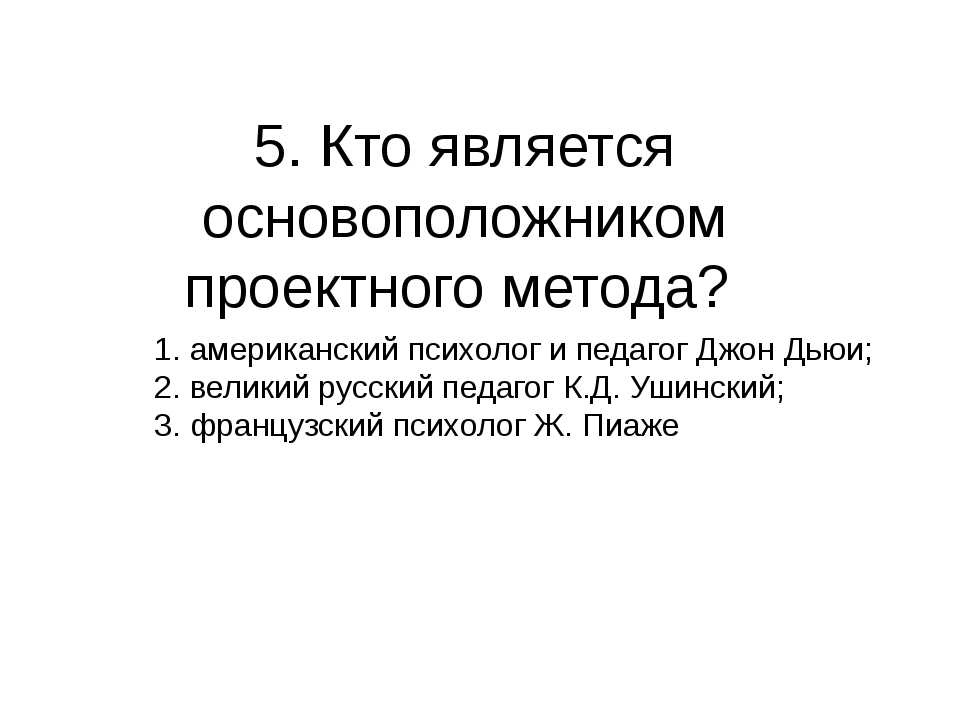 5. Кто является основоположником проектного метода? 1. американский психолог...