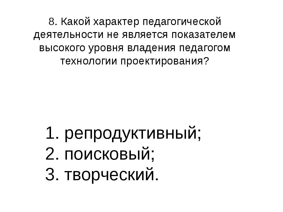 8. Какой характер педагогической деятельности не является показателем высоког...