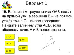 Вариант 1 * б) 15° д) 105° в) 30° г) 45° а) 10°