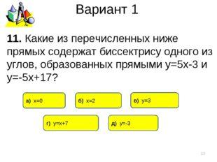 Вариант 1 11. Какие из перечисленных ниже прямых содержат биссектрису одного
