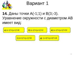 Вариант 1 * 14. Даны точки А(-1;1) и В(3;-3). Уравнение окружности с диаметро