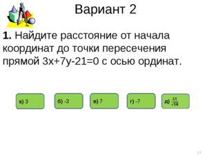 Вариант 2 а) 3 в) 7 б) -3 * 1. Найдите расстояние от начала координат до точк