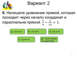 Вариант 2 * б) 13х-4у=0 г) 13у+4х=0 в) 13у-4х=0 д) Такой прямой не существует
