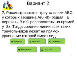Вариант 2 * 7. Рассматриваются треугольники АВС, у которых вершина А(0;-8)- о