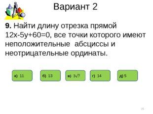 Вариант 2 * 9. Найти длину отрезка прямой 12х-5у+60=0, все точки которого име