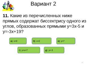 Вариант 2 11. Какие из перечисленных ниже прямых содержат биссектрису одного