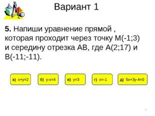 Вариант 1 5. Напиши уравнение прямой , которая проходит через точку М(-1;3) и