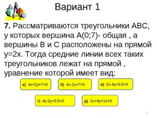Вариант 1 * 7. Рассматриваются треугольники АВС, у которых вершина А(0;7)- об
