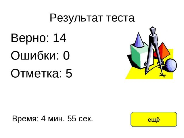 Результат теста Верно: 14 Ошибки: 0 Отметка: 5 Время: 4 мин. 55 сек. ещё испр...