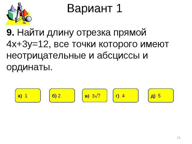 Вариант 1 * 9. Найти длину отрезка прямой 4х+3у=12, все точки которого имеют...