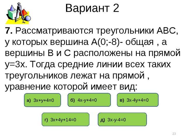 Вариант 2 * 7. Рассматриваются треугольники АВС, у которых вершина А(0;-8)- о...