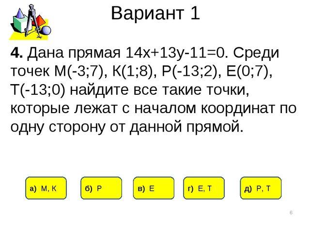 Вариант 1 * 4. Дана прямая 14х+13у-11=0. Среди точек М(-3;7), К(1;8), Р(-13;2...