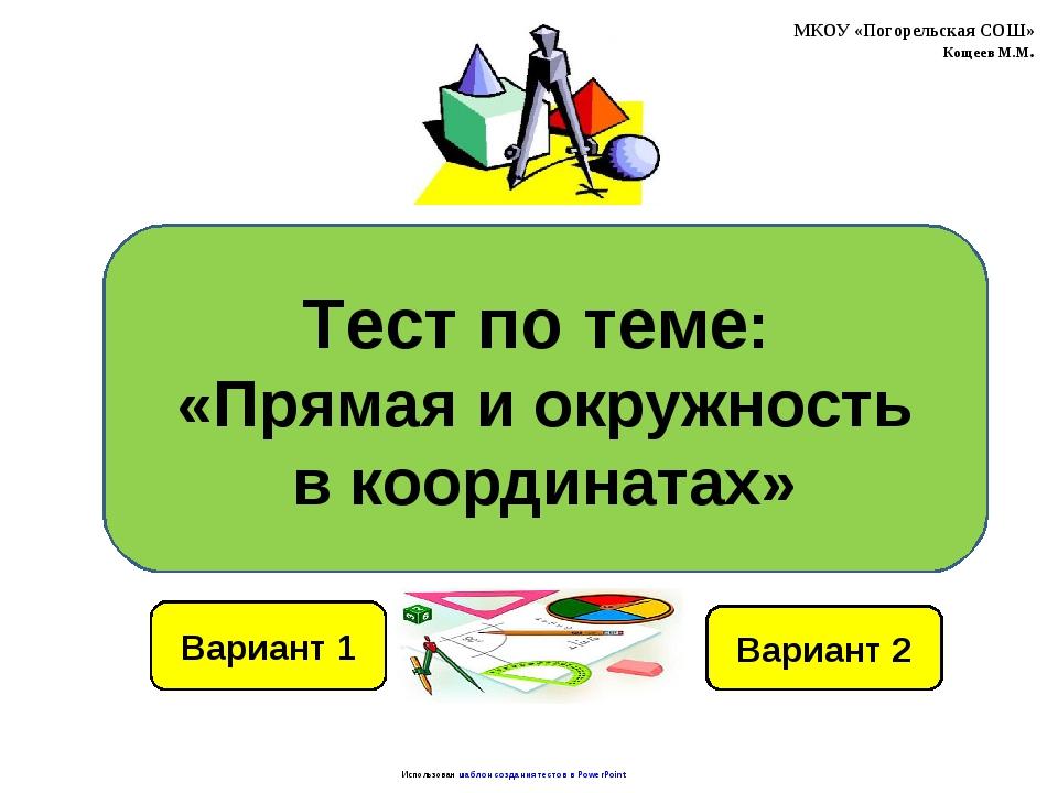 Вариант 1 Вариант 2 Использован шаблон создания тестов в PowerPoint МКОУ «Пог...
