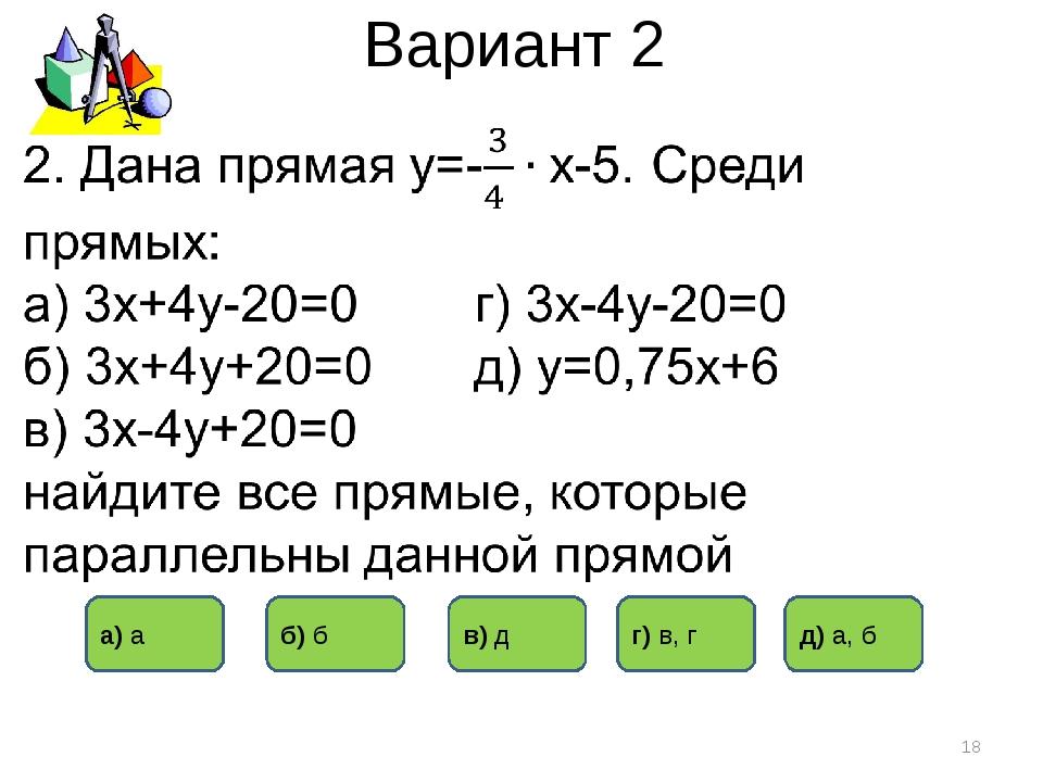 Вариант 2 * а) а б) б в) д г) в, г д) а, б