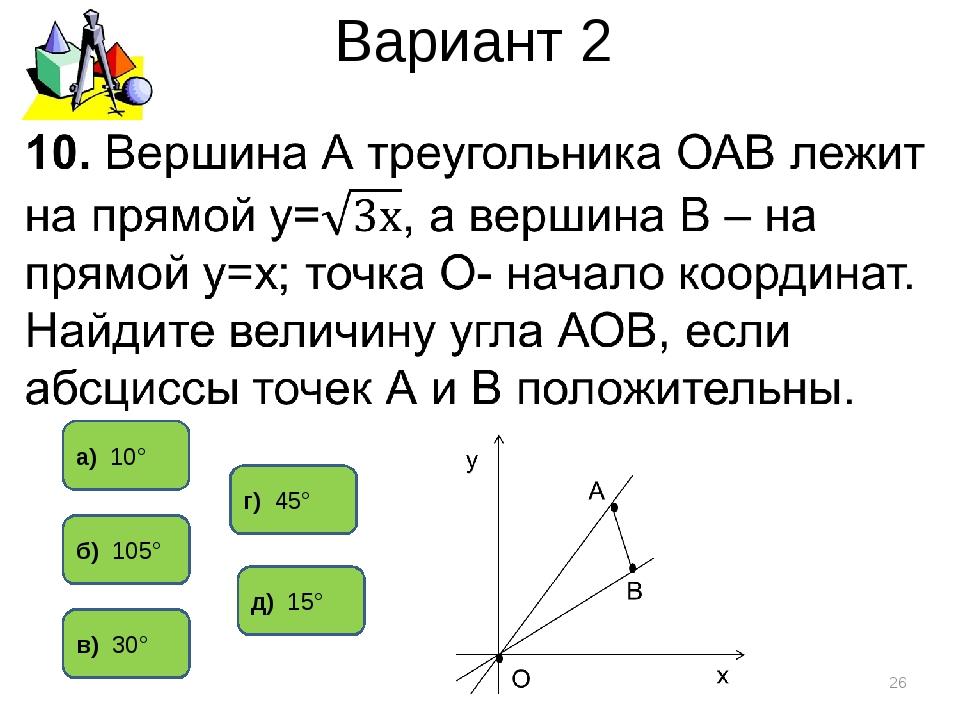 Вариант 2 * д) 15° б) 105° в) 30° г) 45° а) 10°