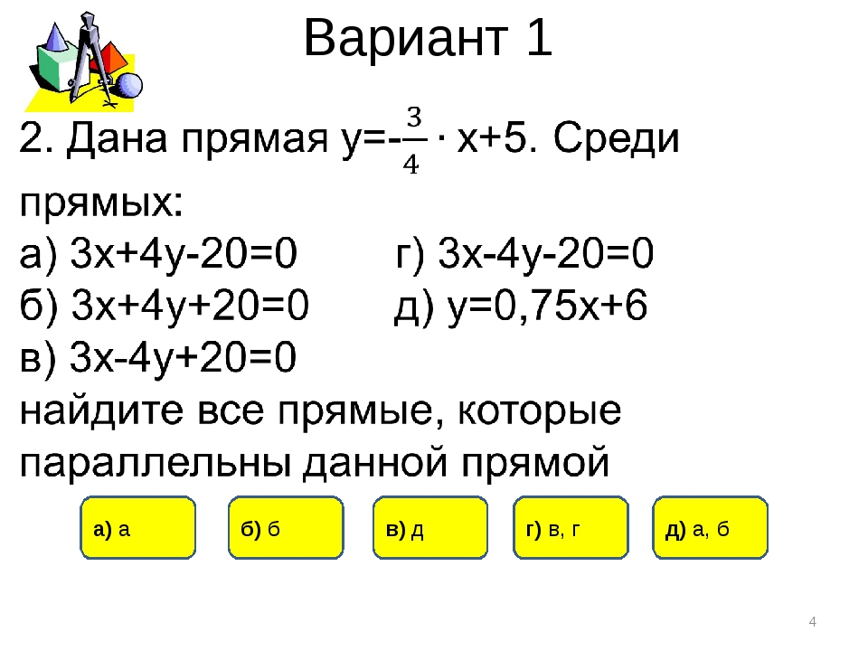 Вариант 1 * б) б а) а в) д г) в, г д) а, б