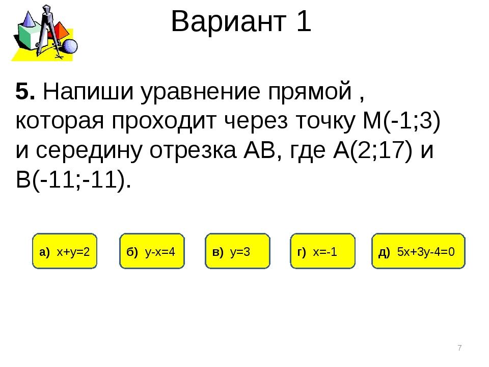 Вариант 1 5. Напиши уравнение прямой , которая проходит через точку М(-1;3) и...