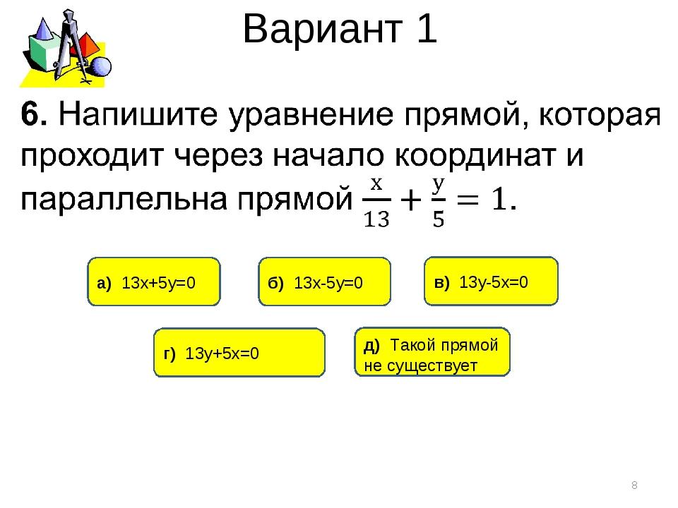 Вариант 1 * г) 13у+5х=0 б) 13х-5у=0 в) 13у-5х=0 д) Такой прямой не существует...