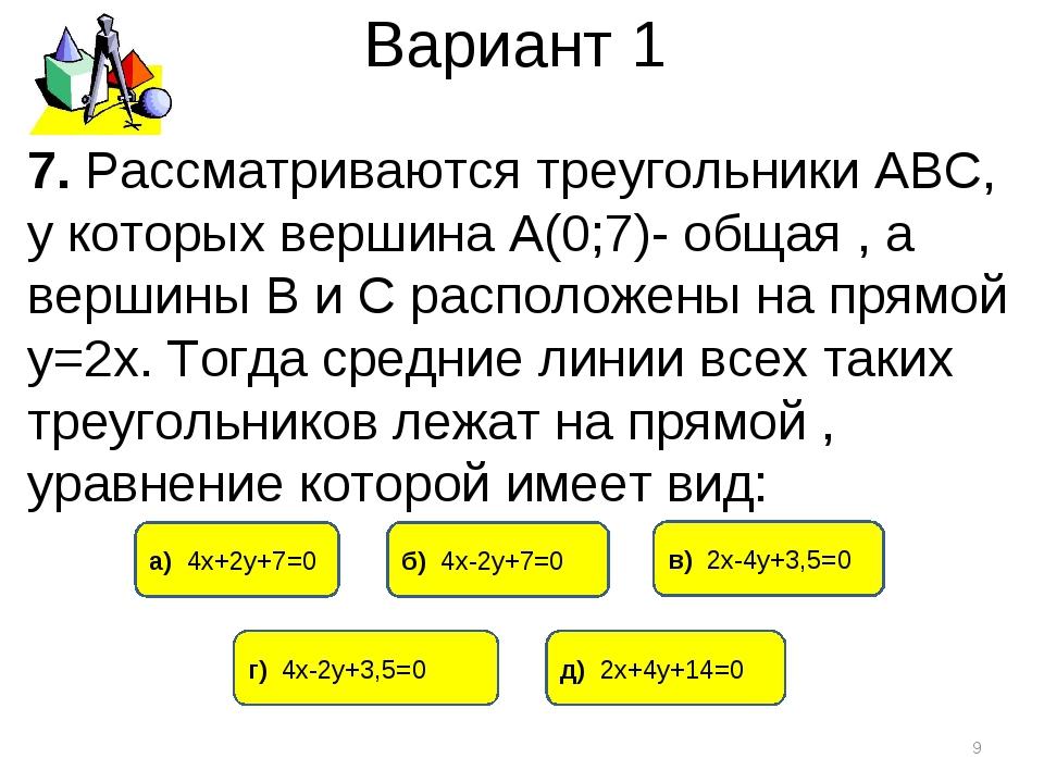 Вариант 1 * 7. Рассматриваются треугольники АВС, у которых вершина А(0;7)- об...