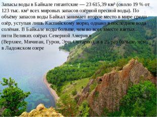 Запасыводыв Байкале гигантские— 23 615,39 км³ (около 19% от 123 тыс. км³