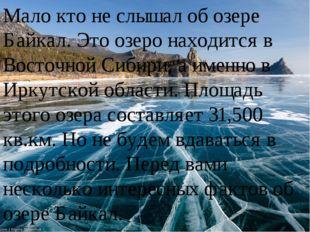 Мало кто не слышал об озере Байкал. Это озеро находится в Восточной Сибири, а