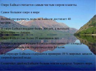 Озеро Байкал считается самым чистым озером планеты. Самое большое озеро в ми