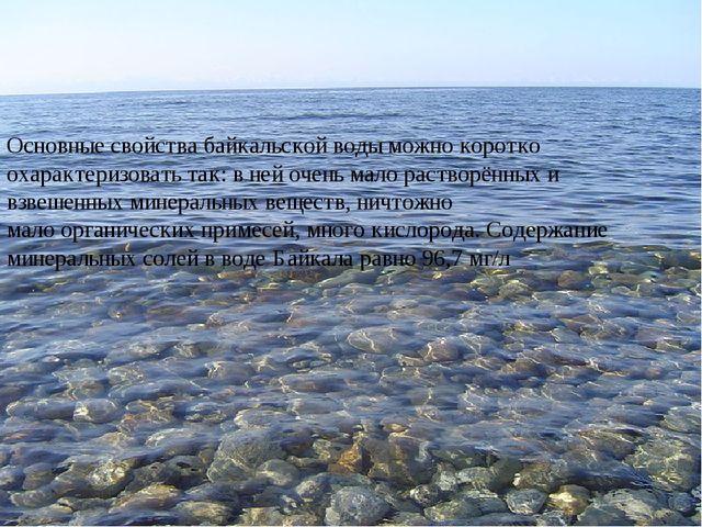 Основные свойства байкальскойводыможно коротко охарактеризовать так: в ней...