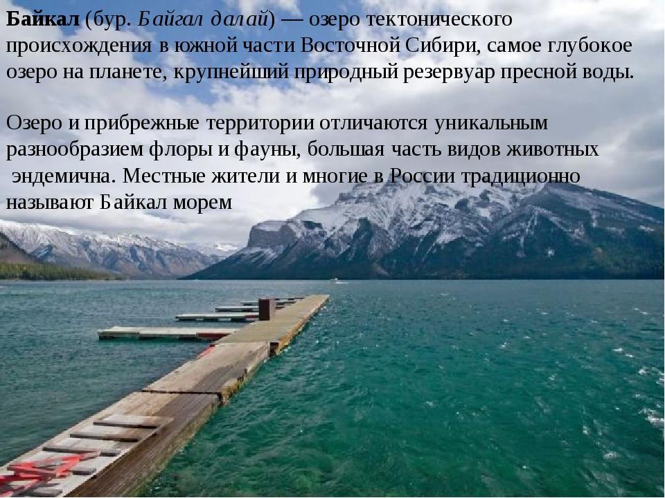 Байкал(бур.Байгал далай)—озеротектонического происхождения в южной части...