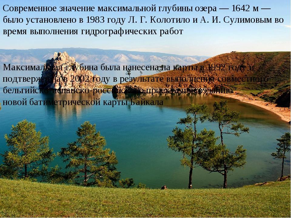 Современное значение максимальной глубины озера— 1642 м— было установлено в...