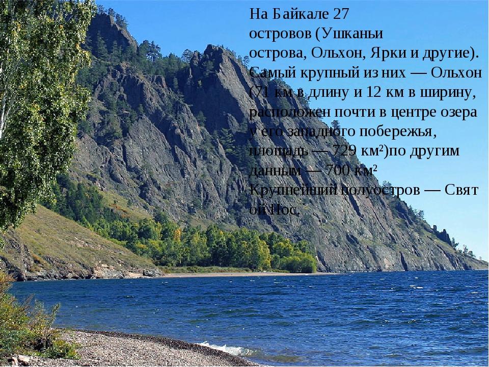 На Байкале27 островов(Ушканьи острова,Ольхон,Яркии другие). Самый крупны...