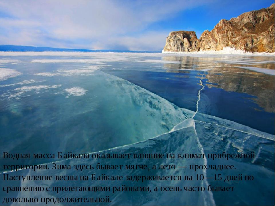 Водная масса Байкала оказывает влияние наклиматприбрежной территории.Зима...