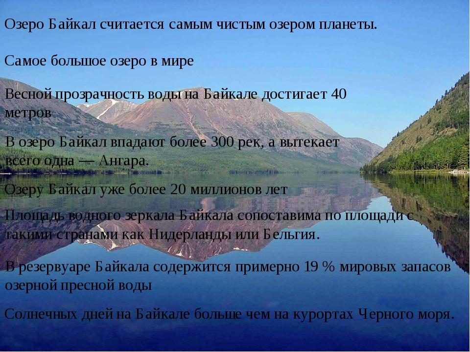 Озеро Байкал считается самым чистым озером планеты. Самое большое озеро в ми...