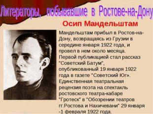 Осип Мандельштам Мандельштам прибыл в Ростов-на-Дону, возвращаясь из Грузии в