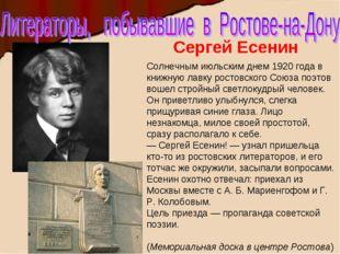 Сергей Есенин Солнечным июльским днем 1920 года в книжную лавку ростовского С