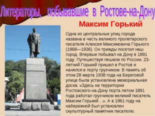 Максим Горький Одна из центральных улиц города названа в честь великого проле