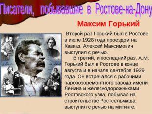 Максим Горький Второй раз Горький был в Ростове в июле 1928 года проездом на