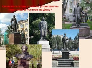 Каким писателям и поэтам установлены памятники в Ростове-на-Дону?