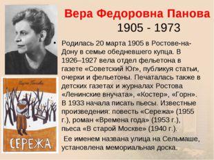 Вера Федоровна Панова 1905 - 1973 Родилась 20 марта 1905 в Ростове-на-Дону в