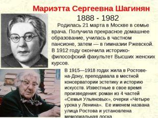 Родилась 21 марта в Москве в семье врача. Получила прекрасное домашнее образ