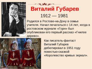Виталий Губарев Родился в Ростове-на-Дону в семье учителя. Начал печататься с