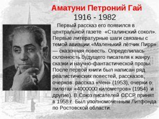 Аматуни Петроний Гай Первый рассказ его появился в центральной газете «Сталин