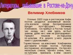 Велимир Хлебников Осенью 1920 года вростовском Кафе поэтов раздался анонимны
