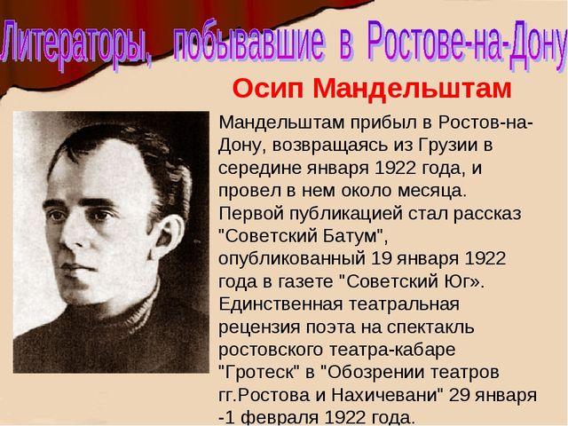 Осип Мандельштам Мандельштам прибыл в Ростов-на-Дону, возвращаясь из Грузии в...