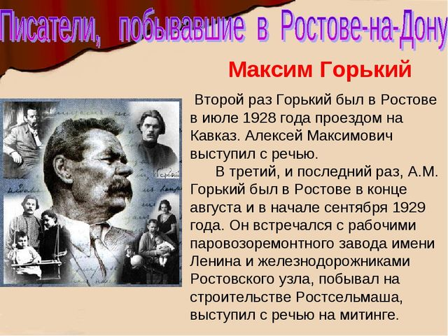 Максим Горький Второй раз Горький был в Ростове в июле 1928 года проездом на...