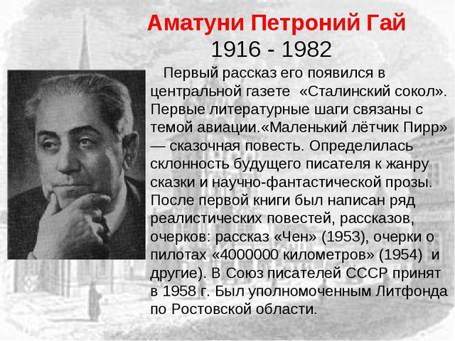 Аматуни Петроний Гай Первый рассказ его появился в центральной газете «Сталин...