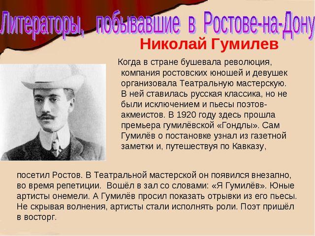 Николай Гумилев Когда встране бушевала революция, компания ростовских юношей...