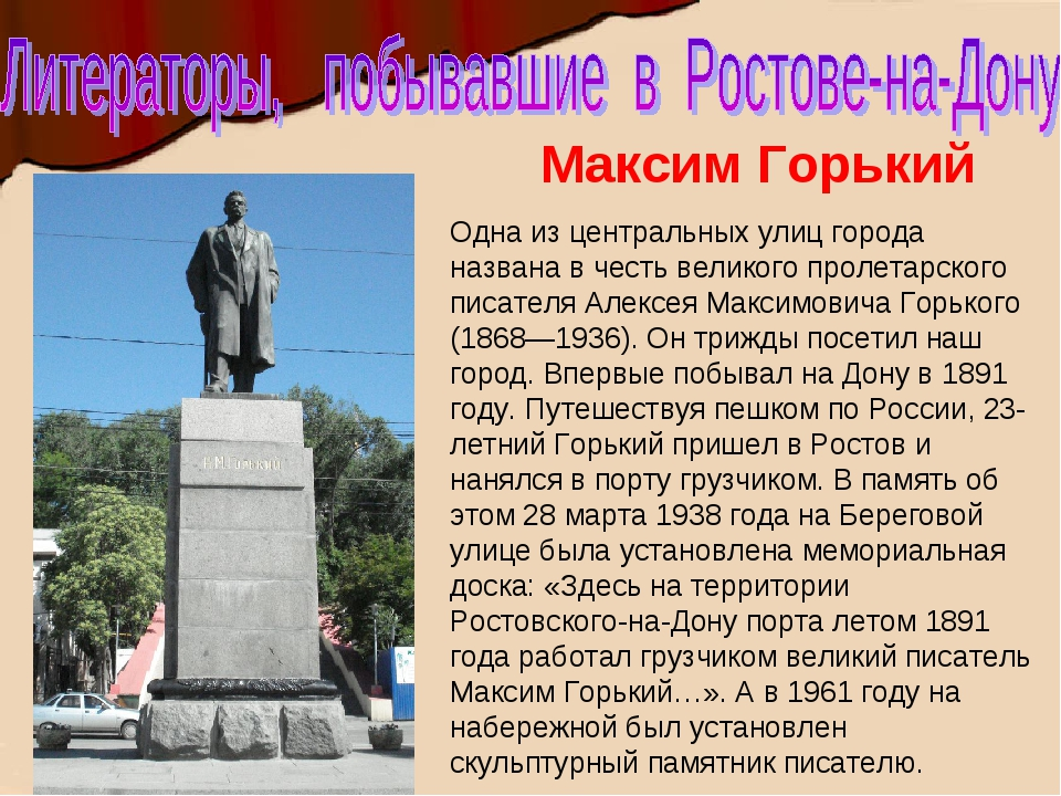 Максим Горький Одна из центральных улиц города названа в честь великого проле...