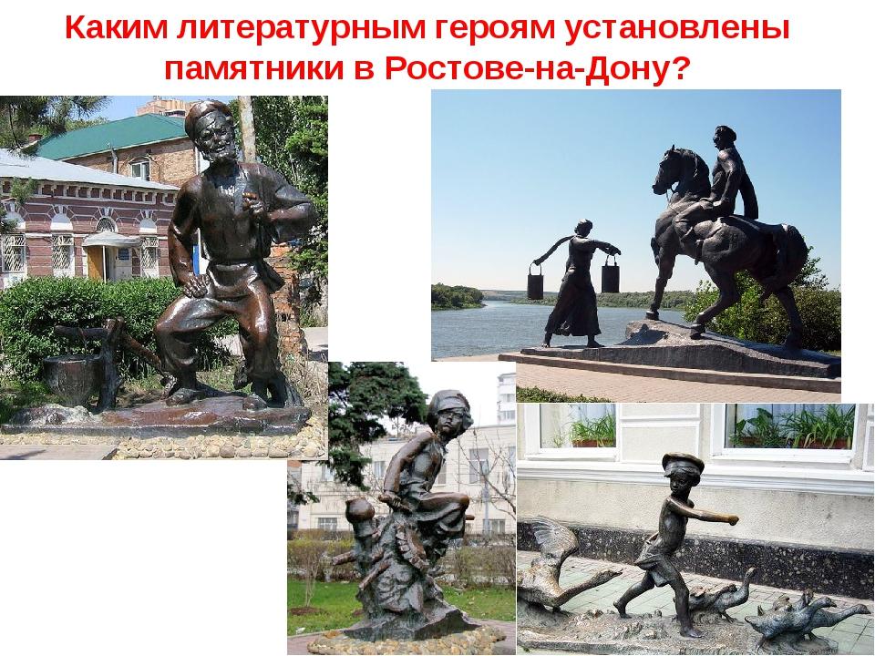 Каким литературным героям установлены памятники в Ростове-на-Дону?