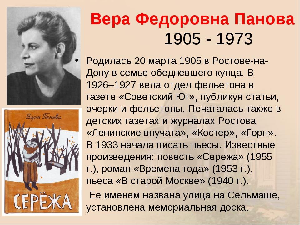 Вера Федоровна Панова 1905 - 1973 Родилась 20 марта 1905 в Ростове-на-Дону в...