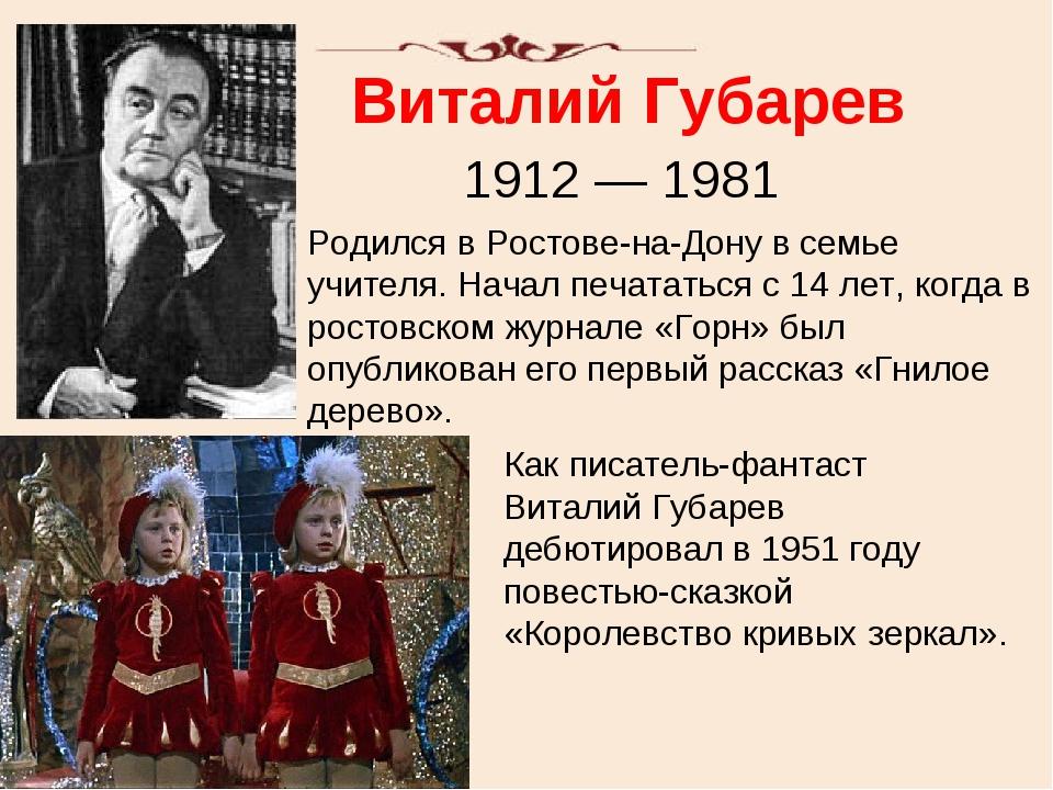 Виталий Губарев Родился в Ростове-на-Дону в семье учителя. Начал печататься с...